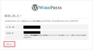 ロリポップWordpress簡単インストール
