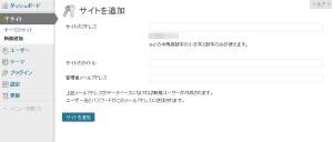 マルチサイト-サイトの登録