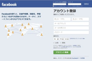 FacebookとWordpressの連携