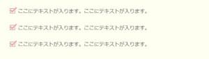 賢威6.0チェックリスト