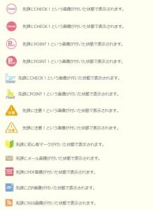 賢威6.0アイコン表示