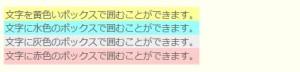 賢威6.0囲み文字