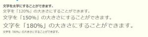 賢威6.0文字サイズ