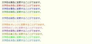賢威6.0文字色