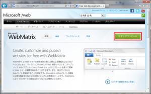 webmatrix_install1