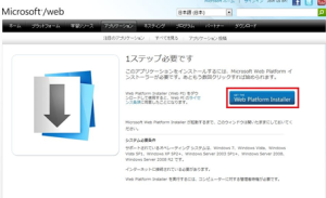 webmatrix_install2