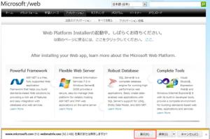 webmatrix_install3