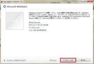 webmatrix_install4