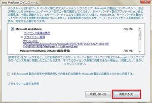 webmatrix_install5