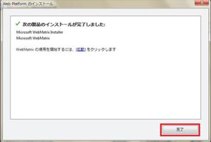 webmatrix_install7