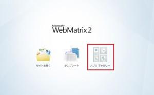 webmatrix_kidou