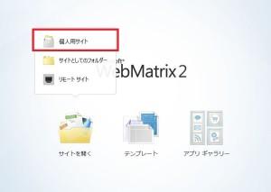 webmatrix_kidou_2