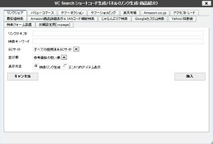 VC Search:ショートコード生成パネル
