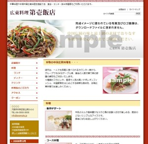 Wordpress日本語無料テーマ-テンプレートキング:飲食店向きデザインB2