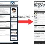 スマホプレス:PCサイトとスマホサイト