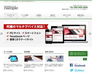 Wordpress日本語無料テーマ-BizVektor(ビズベクトル)