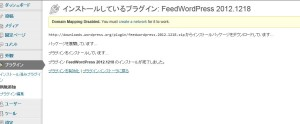 FeedWordpressの有効化