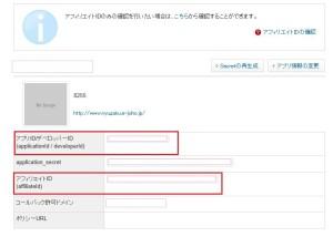 WP Rakuten Link:楽天ウェブサービスアプリ情報確認