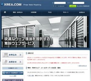 Wordpressを無料で使えるサーバー-XREAFree