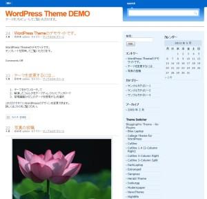 Wordpress日本語無料テーマ-wpthemejp:BloggingPro