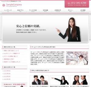 Wordpress日本語無料テーマ-クラウドテンプレートNo.003[シンプルPINK]