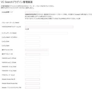 VC Search:主要一括設定
