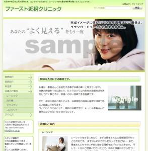 Wordpress日本語無料テーマ-テンプレートキング:医療向きデザインA1