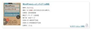 AmazonJS:表示イメージ