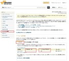 Amazonウェブサービス