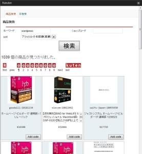 Rakuten product:検索結果