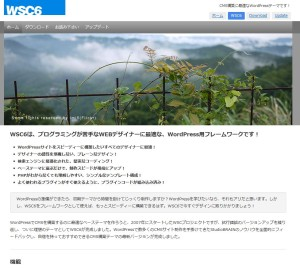 Wordpress日本語無料テーマ-WSC6