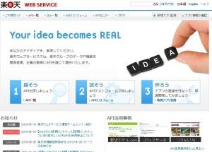 WP Rakuten Link:楽天ウェブサービストップ