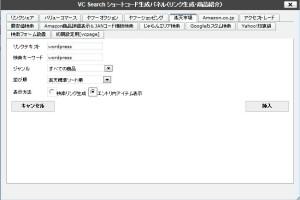 VC Search:楽天設定画面