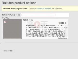 Rakuten product:設定画面