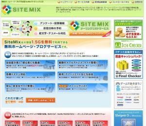 Wordpressを無料で使えるサーバー-SiteMix