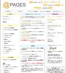 Wordpressを無料で使えるサーバー-@PAGES