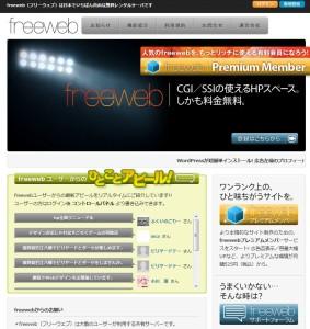 Wordpressを無料で使えるサーバー-FreeWeb