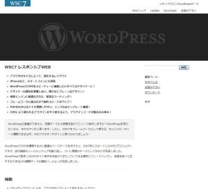 Wordpress日本語無料テーマ-WSC7