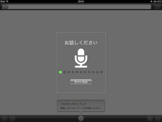 音声からテキスト変換してくれる無料ツール3選
