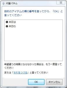 Windows音声認識2