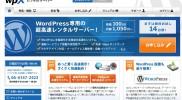 WordPress専用超高速サーバー「wpX」