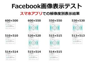 Facebook画像表示テストスマホアプリ