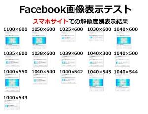 Facebook画像表示テストスマホサイト
