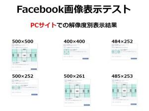 Facebook画像表示テストPCサイト