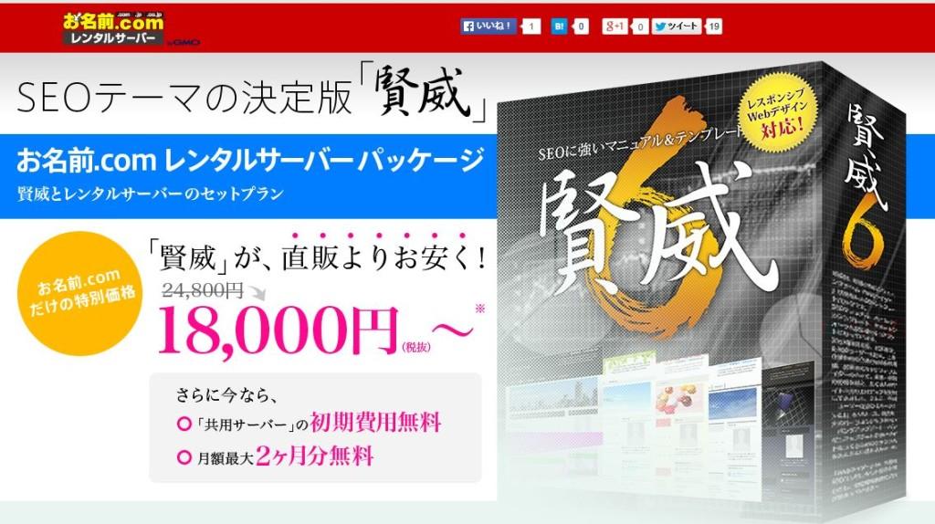 賢威&レンタルサーバーパッケージプランが登場!
