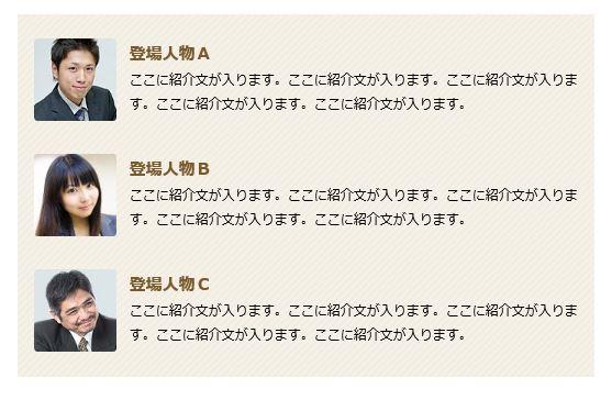 賢威7スタイルガイド-人物紹介