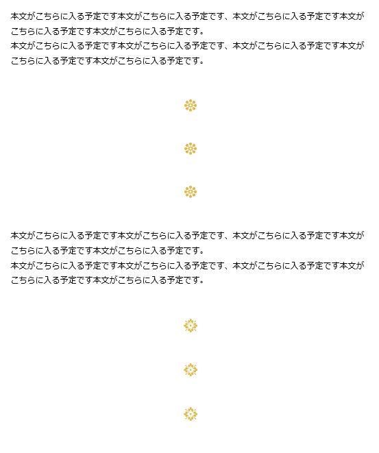 賢威7スタイルガイド-行間