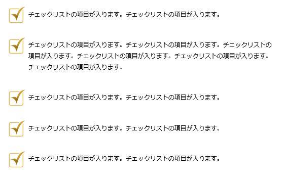賢威7スタイルガイド-チェックリスト2