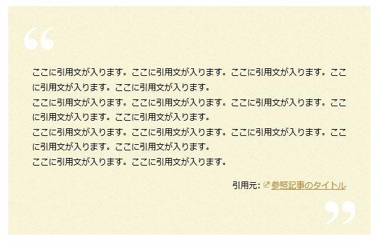 賢威7スタイルガイド-引用