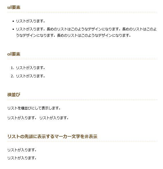 賢威7スタイルガイド-リスト表示